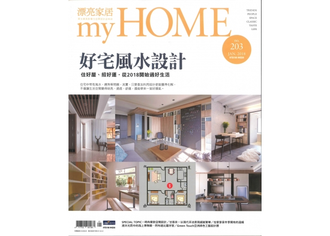 漂亮家居 my HOME 203 cover